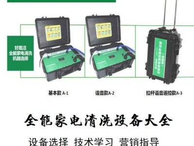家电清洗培训 油烟机空调清洗技术实训 免费教学