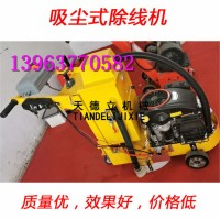 15马力吸尘式马路除线机 滚轮式除线打磨机 热熔线去除机