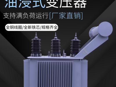 满负荷满容量全铜油浸式变压器发货中