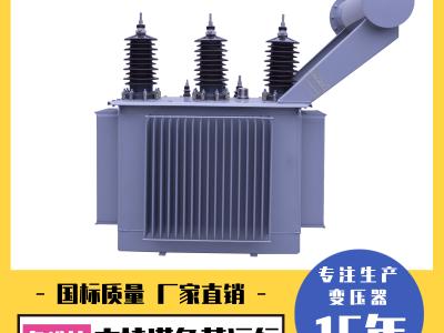 高性能工矿企业专用变压器