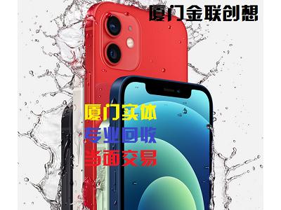 厦门苹果12手机回收多少钱iphone12 pro什么价