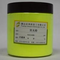 大型油墨厂柠檬黄荧光粉厂家秀彩化工