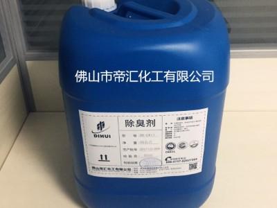 廢水除臭劑