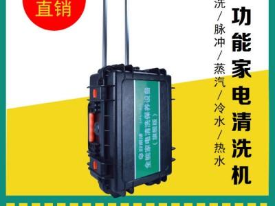 家電清洗加盟設備廠家 好易潔新款家電清洗機