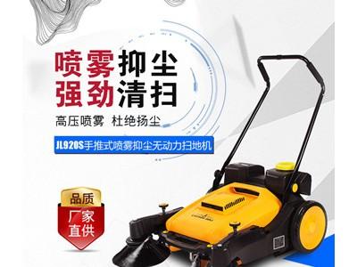 手推式无动力抑尘扫地机清扫机扫地车结力920S