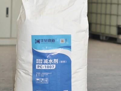 武漢水泥砂漿減水劑 華軒高新PC-1007粉體聚羧酸減水劑