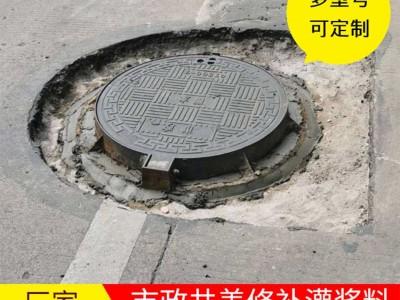 市政井蓋快速修補專用灌漿材料 市政路面快速修補灌漿料