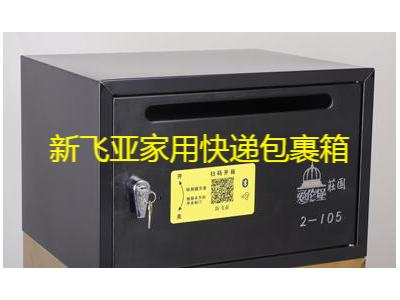 新飛亞私家尊享智能快遞箱柜文件收納箱