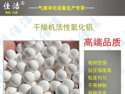 高品質干燥機專用氧化鋁3-5mm?4-6mm瓷球