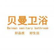 河南贝曼卫浴有限公司