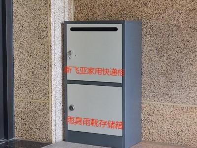 新飛亞新農村淘寶電商發展家用快遞柜