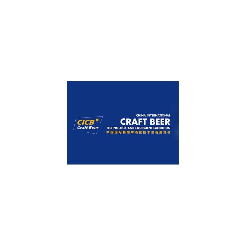 中國國際精釀啤酒暨技術設備展覽會CIBC