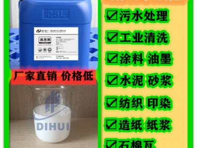 佛山帝匯污水處理消泡劑廠家,佛山帝匯污水處理消泡劑公司