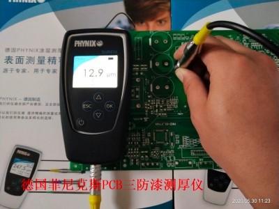 PCB電路板銅箔三防漆測厚儀 UV膠測厚儀